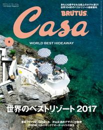 Casa BRUTUS (カーサ ブルータス) 2017年 5月号 [世界のベストリゾート2017] 漫画