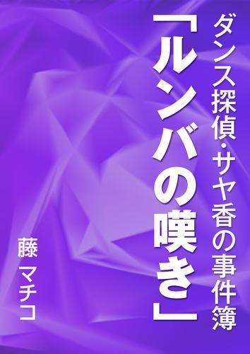 ダンス探偵・サヤ香の事件簿 「ルンバの嘆き」 漫画