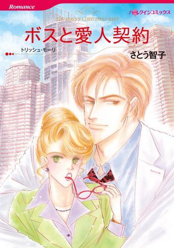 双子の入れ替わりセット vol. 漫画
