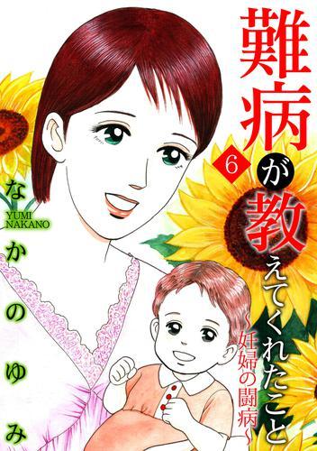 難病が教えてくれたこと6 ~妊婦の闘病~ 漫画