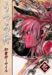 うつろ舟(1) 漫画