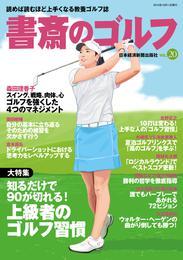 書斎のゴルフ VOL.20 読めば読むほど上手くなる教養ゴルフ誌 漫画