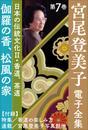 宮尾登美子 電子全集7『伽羅の香/松風の家』 漫画