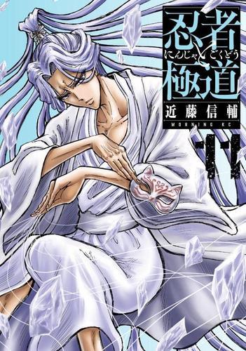 忍者と極道 (1-6巻 最新刊) 漫画