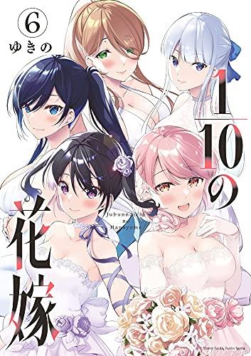 1/10の花嫁 (1-6巻 全巻) 漫画