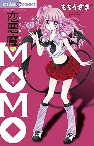 恋悪魔MOMO 漫画