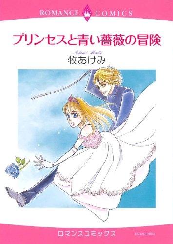 プリンセスと青い薔薇の冒険 漫画