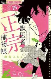 獣医者正宗捕物帳 (1-2巻 最新刊)