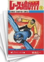 【中古】レース鳩0777 (1-14巻) 漫画