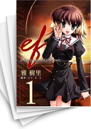 【中古】ef - a fairy tale of the two. (1-10巻) 漫画
