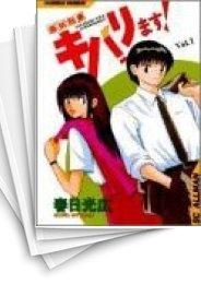 【中古】高杉刑事キバリます! (1-15巻) 漫画