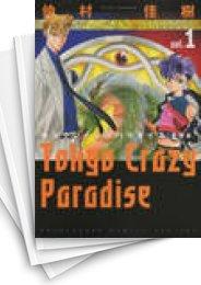 【中古】東京クレイジーパラダイス [愛蔵版] (1-10巻) 漫画