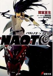 【ライトノベル】ペルソナ×探偵NAOTO (全1冊)