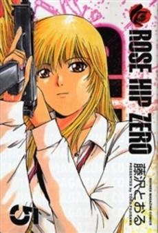 ROSE HIP ZERO ローズヒップゼロ (1-5巻 全巻) 漫画