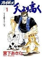 天より高く (1-27巻 全巻) 漫画