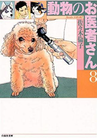 動物のお医者さん [文庫版] (1-8巻 全巻) 漫画