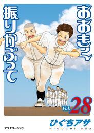 おおきく振りかぶって(28) 漫画