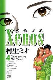 Xenos~クセノス~ 4 冊セット 全巻