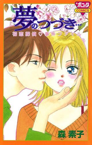 夢のつづき… 初恋探偵・事件ファイル 漫画