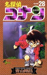 名探偵コナン(28) 漫画
