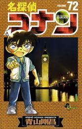 名探偵コナン(72) 漫画