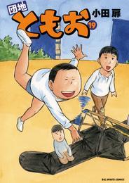 団地ともお(19) 漫画