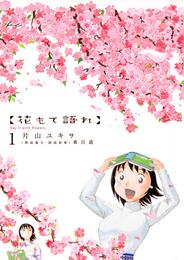 花もて語れ(1) 漫画