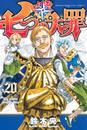 七つの大罪(20) 漫画
