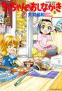ちぃちゃんのおしながき (5) 漫画
