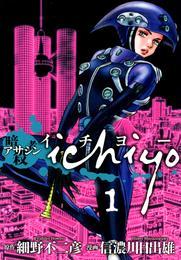 アサシン ichiyo(1) 漫画