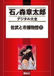 佐武と市捕物控(11) 漫画
