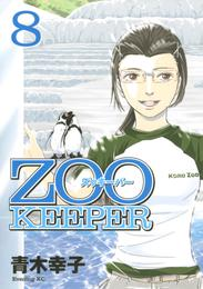 ZOOKEEPER(8) 漫画