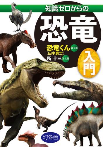 知識ゼロからの恐竜入門 漫画