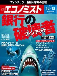 週刊エコノミスト (シュウカンエコノミスト) 2015年12月15日号 漫画