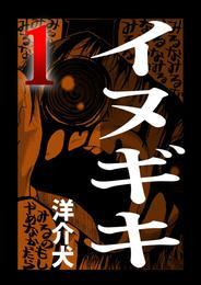 イヌギキ(1) 漫画