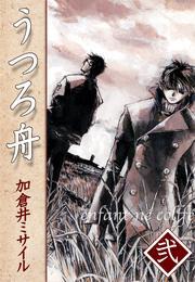 うつろ舟(2) 漫画