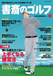 書斎のゴルフ VOL.21 読めば読むほど上手くなる教養ゴルフ誌 漫画