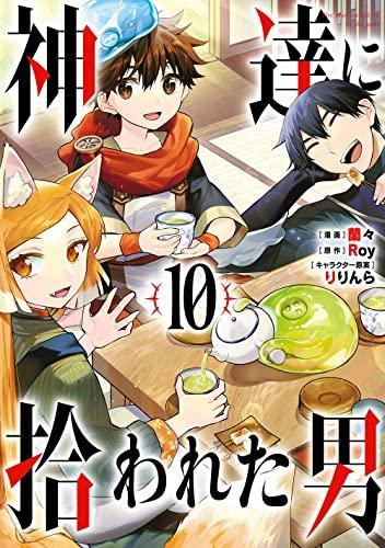 神達に拾われた男 (1-7巻 最新刊) 漫画