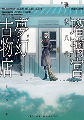 瑠璃宮夢幻古物店 (1-6巻 最新刊) 漫画