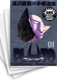 【中古】PLUTO プルートゥ 豪華版 (1-8巻) 漫画