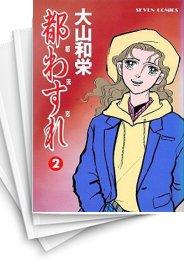 【中古】都わすれ  (1-11巻) 漫画