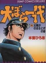 大ぼら一代 [B6版] (1-6巻 全巻) 漫画