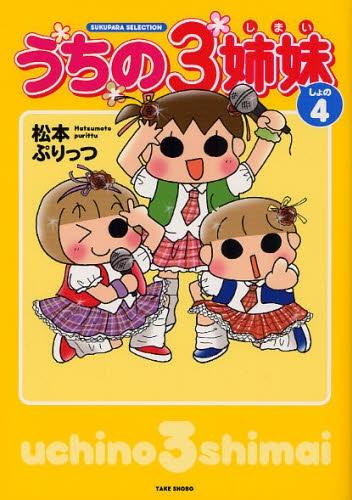 うちの3姉妹 (1-4巻 全巻) 漫画