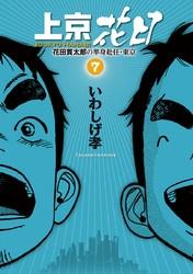 上京花日 7 冊セット最新刊まで 漫画
