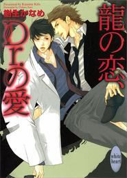 龍の恋、Dr.の愛 龍&Dr.(1) 漫画