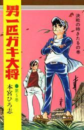 男一匹ガキ大将 第5巻 漫画