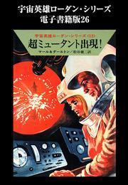 宇宙英雄ローダン・シリーズ 電子書籍版26 超ミュータント出現! 漫画
