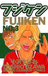 フジケン(3) 漫画