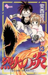 烈火の炎(13) 漫画
