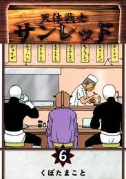 天体戦士サンレッド6巻 漫画